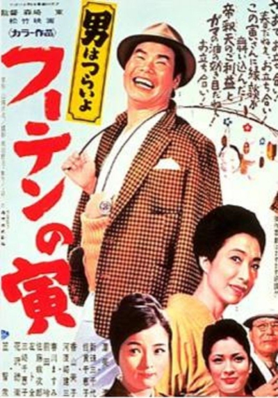 Tora-san-His-Tender-Love-images-06cdc1e8-23ef-4d4c-a393-926db067a4a